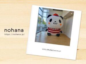 nohanaで作成したフォトブック