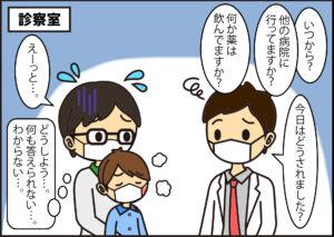ふぁみかるくん 病院での問診の様子 先生の質問に答えられない 先生も困っている。